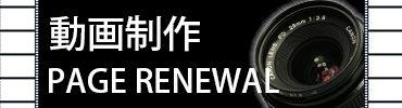 動画制作 PAGE RENEWAL!