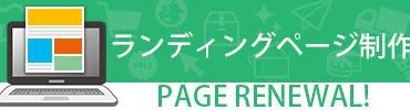 LP制作 PAGE RENEWAL!