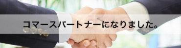 3月5日 Yahoo!JAPANコマースパートナー